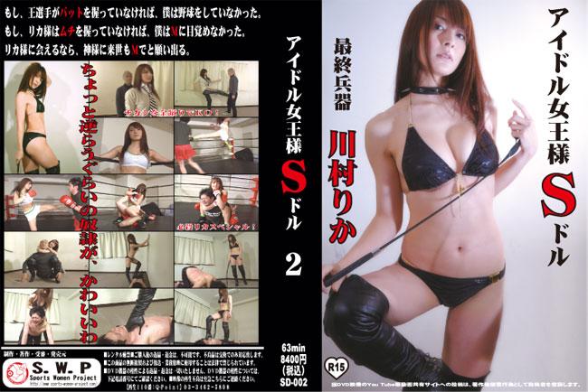 川村りか Part2YouTube動画>4本 ->画像>244枚